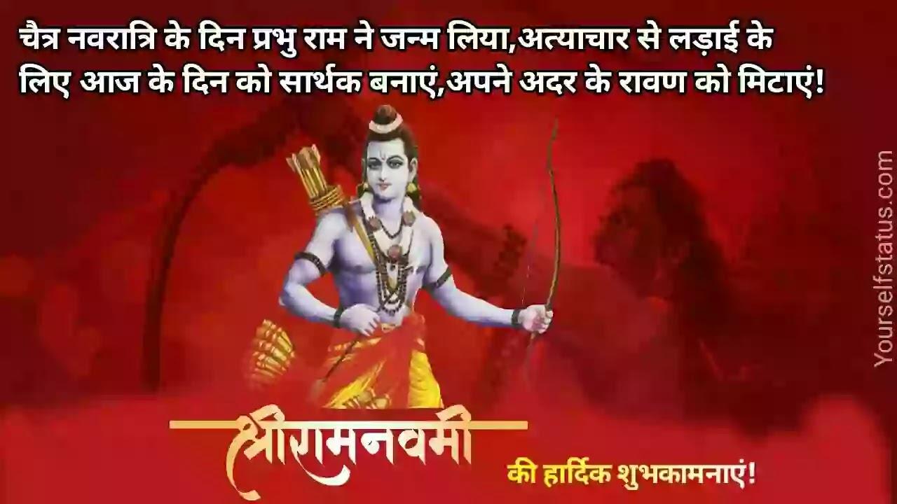 Ram-navami-wishes-hindi