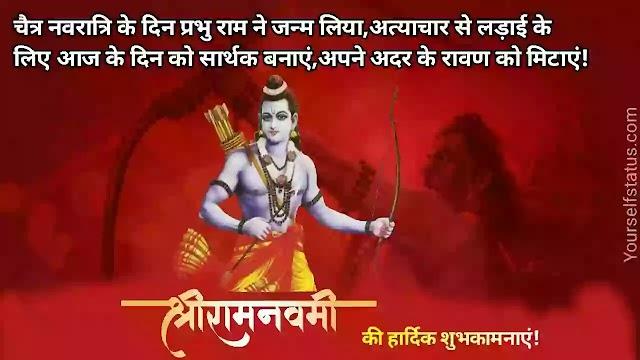 श्री रामनवमी शुभकामनाएं हिंदी २०२१ | Ram navami messages hindi | Ram navami status hindi.