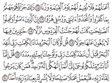 Tafsir Surat Al-kahfi Ayat 106, 107, 108, 109, 110