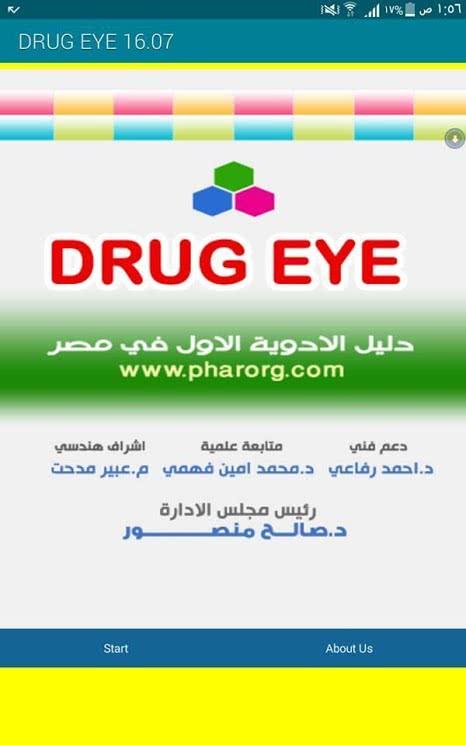 تطبيق Drug Eye Index للأندرويد 2019 - Screenshot (1)