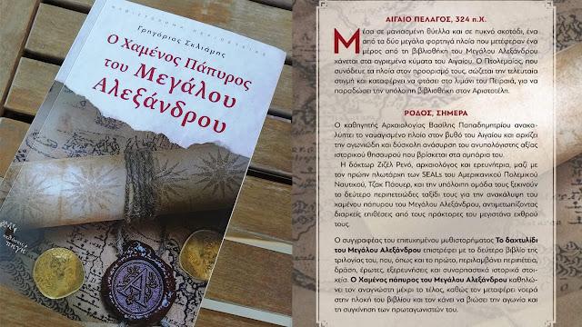 """""""Ο χαμένος πάπυρος του Μεγάλου Αλεξάνδρου"""": Το νέο μυθιστόρημα του Ναυπλιώτη Γιάννη Σκλιάμη"""