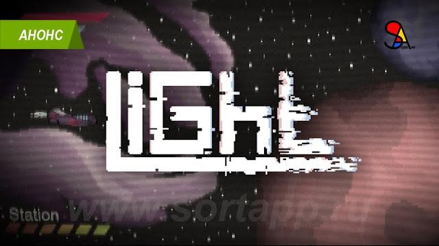 Indie Light