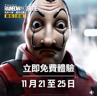 【遊戲】虹彩六號:圍攻行動,免費體驗週