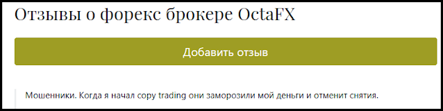 Отзывы о форекс брокере OctaFX