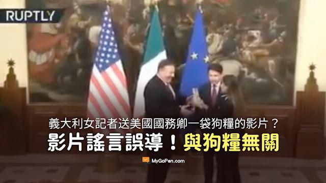 美國國務卿蓬佩奧訪問意大利時 一位女記者上前送給蓬佩奧一份禮物 是一袋狗糧 就學著做狗 謠言 影片