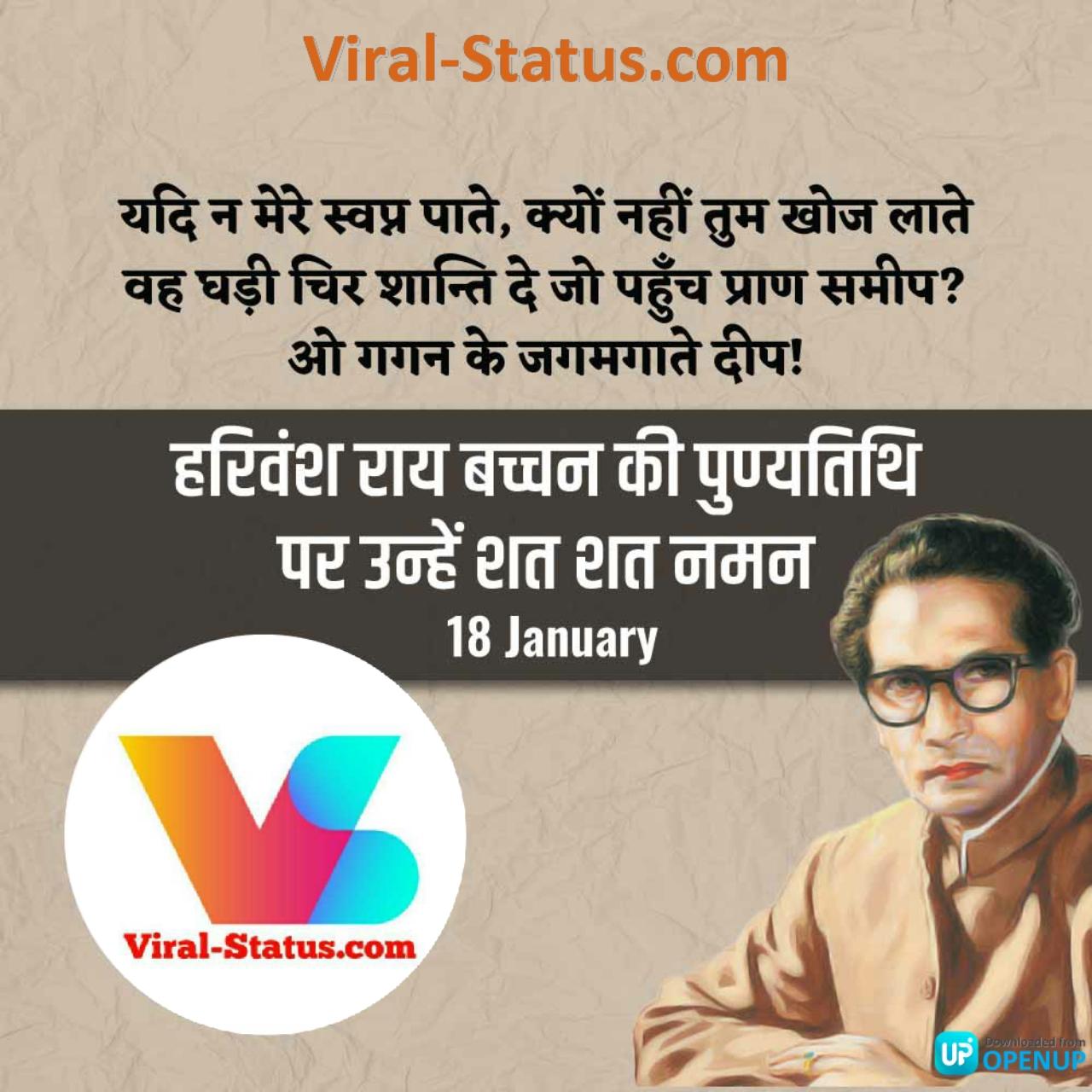 harivansh rai bachchan quotes
