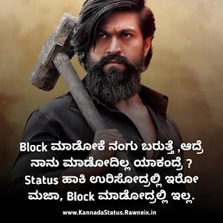 Kannada Attitude Quotes