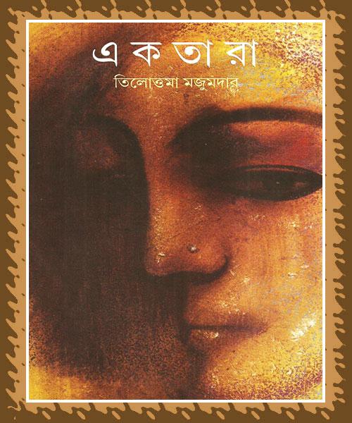 Ektara (একতারা) by Tilottoma Majumdar