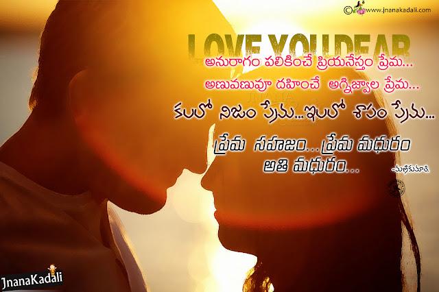 love messages in telugu, best telugu love quotes, famous telugu love poetry by manikumari, love messages quotes in telugu