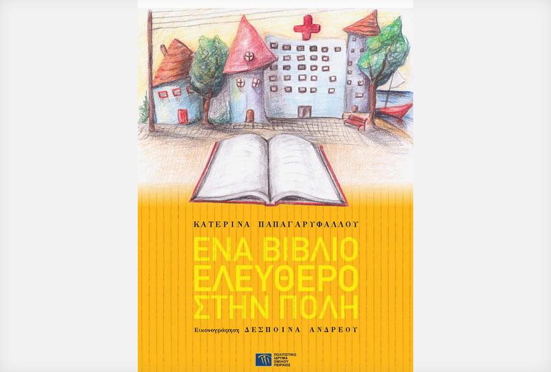 Νέο ψηφιακό παραμύθι από το ΠΙΟΠ «Ένα βιβλίο ελεύθερο στην πόλη»