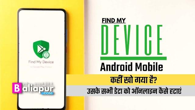 Android Mobile कहीं खो गया है