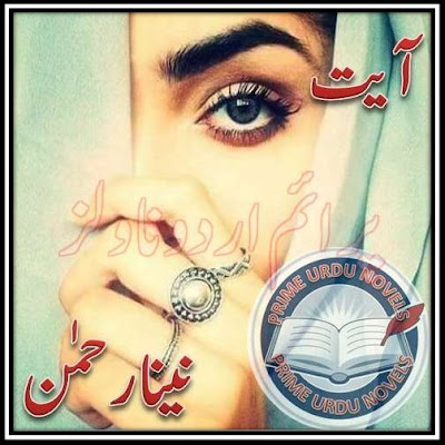 Free download Ayat novel by Naina Rahman pdf