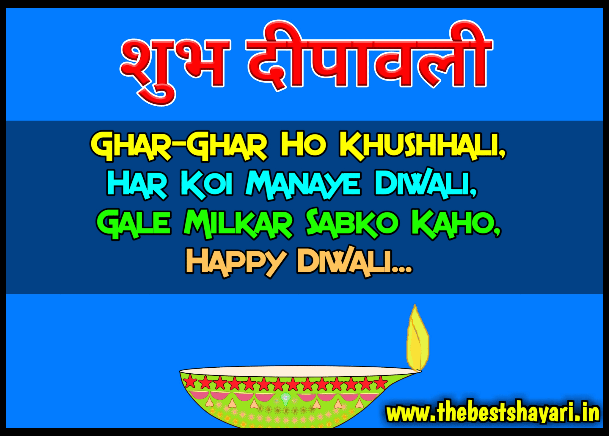 diwali wishes with images