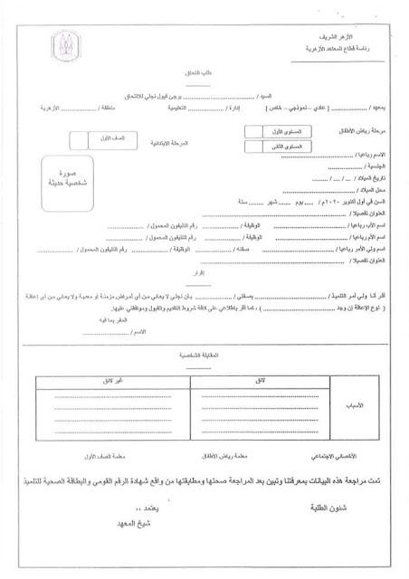استمارة التقديم لرياض الأطفال والصف الأول الابتدائي بالأزهر