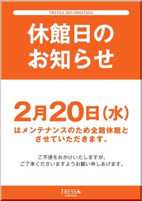 https://www.tressa-yokohama.jp/event/event190220.html?top