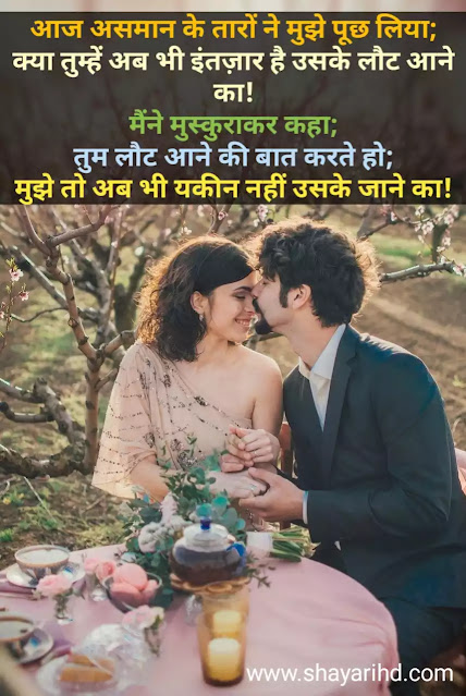Hindi Love Shayri | Best Love shayri | Hindi Love Status shayari