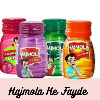 Hajmola Ke Fayde in Hindi (हज़मोला के फायदे हिंदी में): Jaaniye 10 Hajmola Ke Fayde