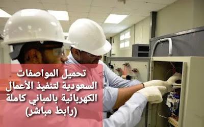 تحميل المواصفات السعودية لتنفيذ الأعمال الكهربائية بالمباني كاملة (رابط مباشر)