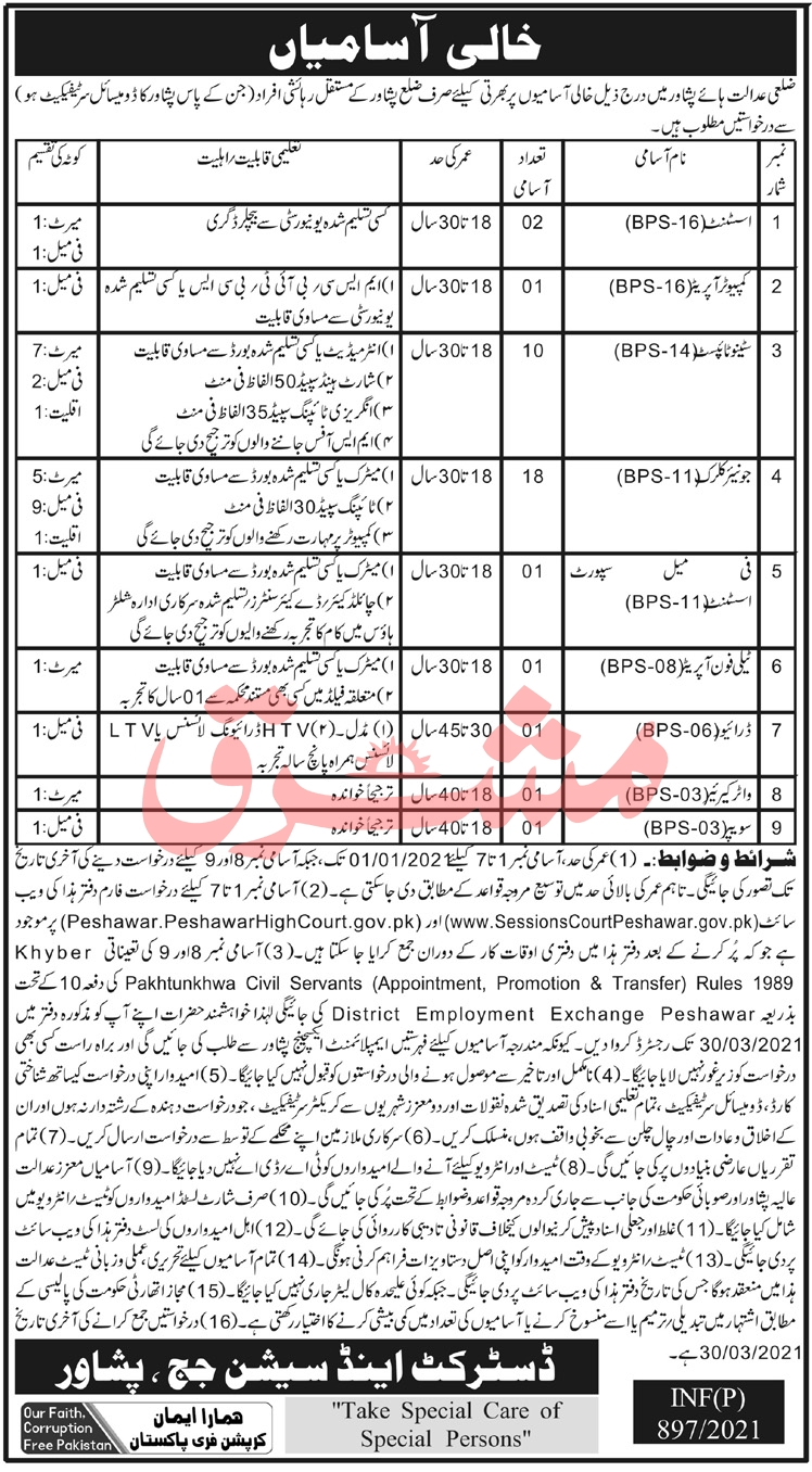District & Session Court Peshawar Jobs 2021 in Pakistan - Download District & Session Court Peshawar Job Application Form :- https://sessionscourtpeshawar.gov.pk/public/app/jobs