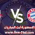مشاهدة مباراة بايرن ميونخ وريد بول بث مباشر الاسطورة لبث المباريات بتاريخ 25-11-2020 في دوري أبطال أوروبا