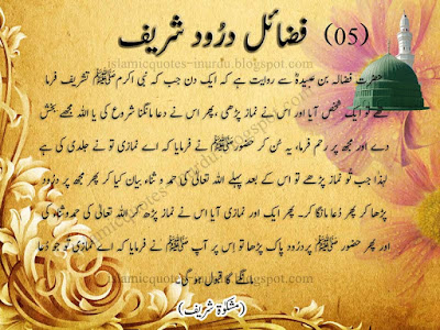 Excellence of Durood Sharif