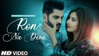 रोण ना देवा Ron Na Deva Lyrics