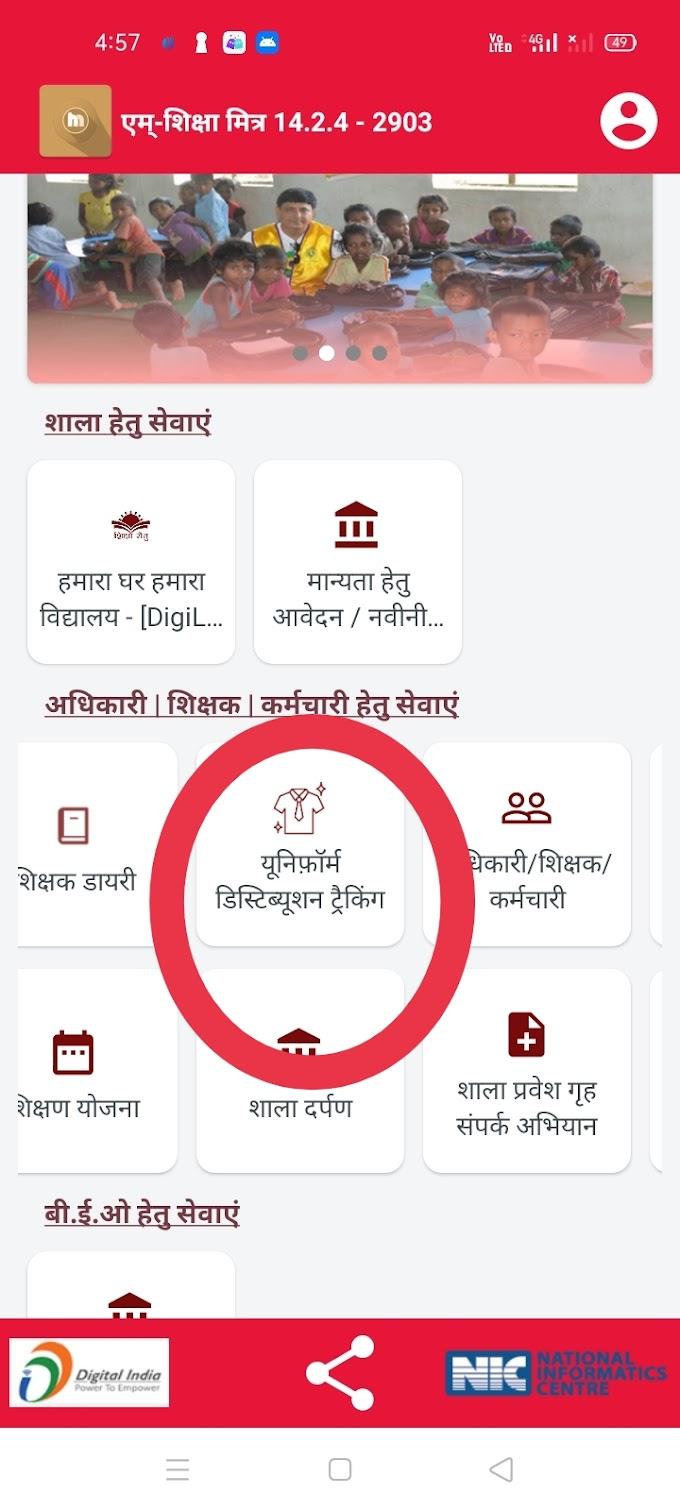 M shiksha mitra per uniform ki entry गणवेश प्राप्ति की एंट्री करना