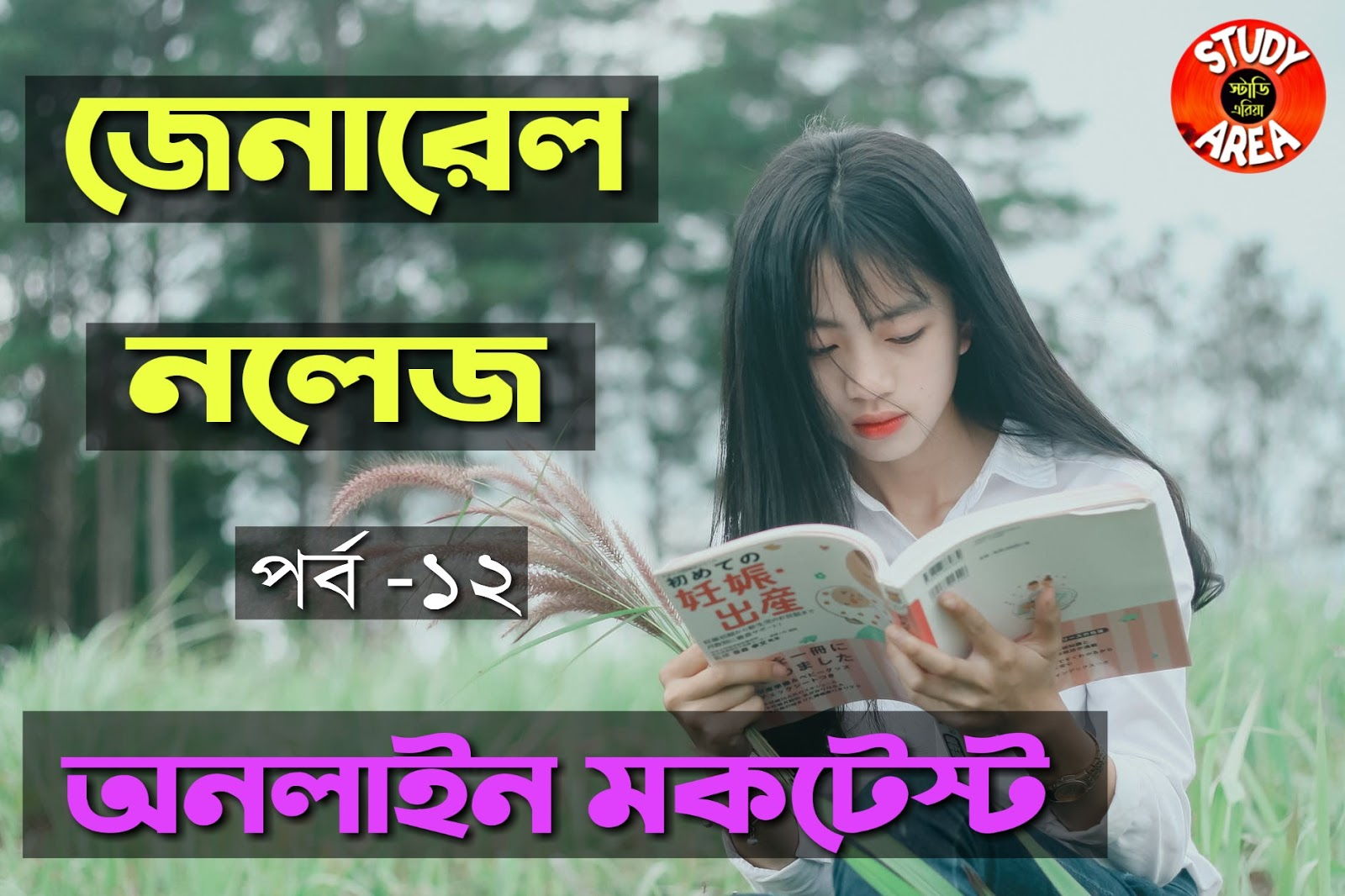 General knowledge Online Mock Test in Bengali