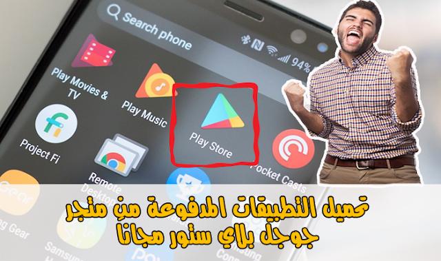 كيفية تحميل التطبيقات المدفوعة من متجر جوجل بلاي ستور مجاناَ