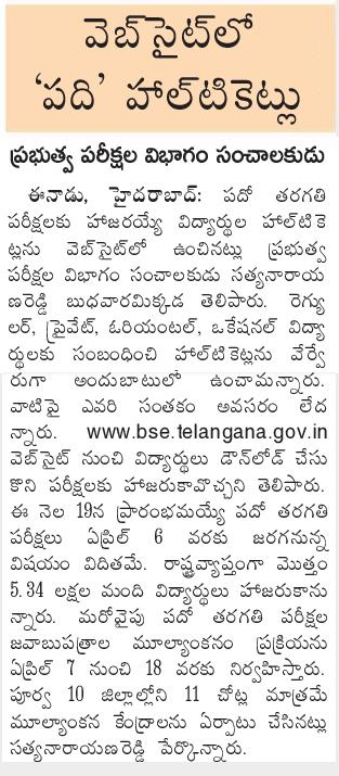 Telangana SSC Hall Tickets 2020