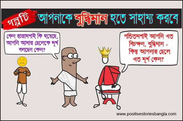 Motivational story bangla | আপনি কোন মুদ্রা নিতে চান 'সোনা'র মুদ্রা না 'রুপা'র মুদ্রা | Short motivational stories