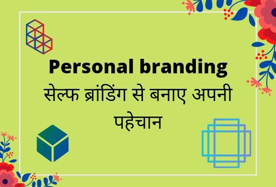 personal-branding-kya-hai