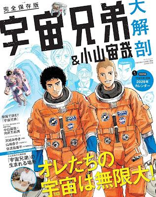 [Manga] 宇宙兄弟&小山宙哉 大解剖 [Uchu Kyodai Ando Koyama Chuya Daikaibo] Raw Download