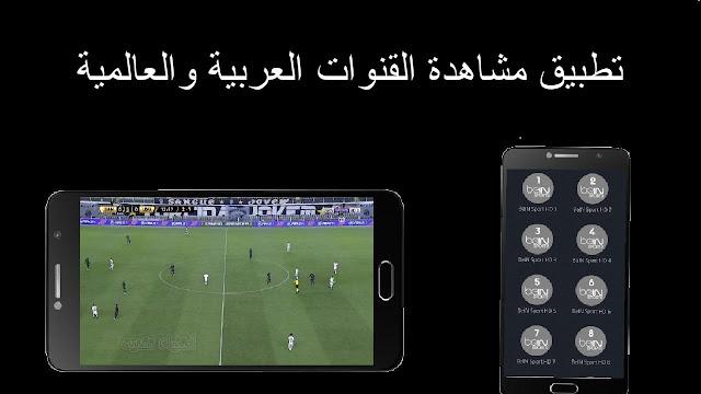 تنزيل تطبيق adrar tv لمشاهدة القنوات المفتوحة والمشفرة مجانا اخر اصدار