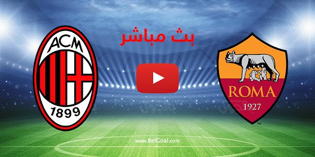 موعد مباراة ميلان وروما بث مباشر بتاريخ 26-10-2020 الدوري الايطالي