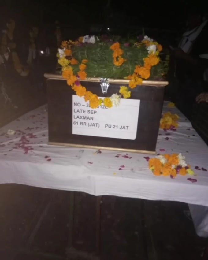 Laxman Singh की अंतिम विदाई में उमड़ा जनसैलाब |
