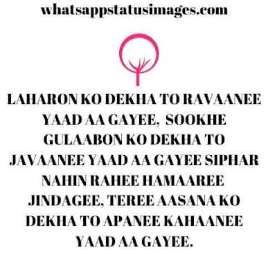 Heart Touching Status Hindi