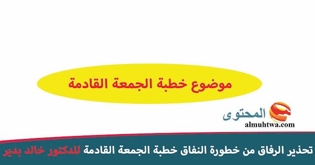 خطبة الجمعة القادمة 19 يوليو: تحذير الرفاق من خطورة النفاق للشيخ الدكتور خالد بدير