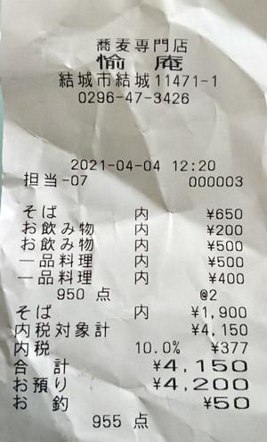 蕎麦専門店 愉庵 2021/4/4 飲食のレシート