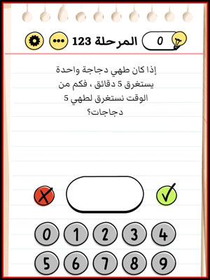 حل Brain Test المرحلة 123