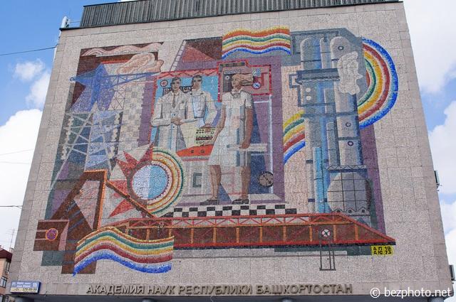 советские мозаики уфа