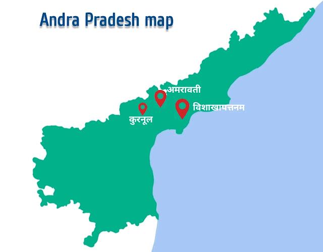 आंध्र प्रदेश की राजधानी 2021 - andhra pradesh capital in hindi