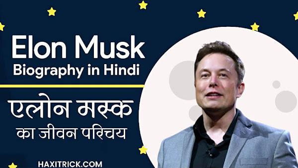 Elon Musk Kaun Hai Biography