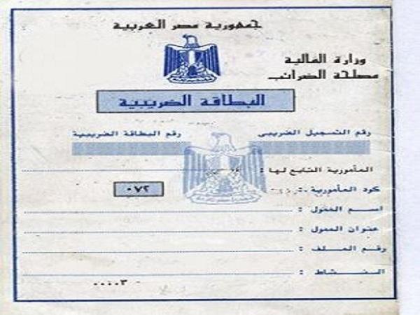 كيفية إستخراج بطاقة ضريبية وسجل تجارى فى مصر 2020