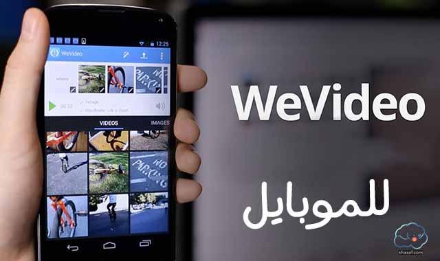 WeVideo للموبايل