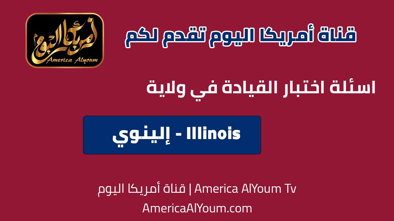 35 سؤال من اختبار رخصة القيادة بولاية إلينوي باللغة العربية واجاباتها
