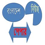 bd news paper