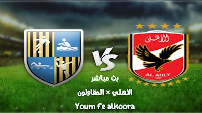 مشاهدة مباراة الأهلي والمقاولون بث مباشر اليوم 21-1-2021 في الدوري المصري.