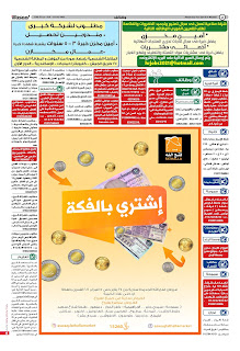 وظائف وسيط الاثنين القاهرة و الاسكندرية  15 فبراير 2021