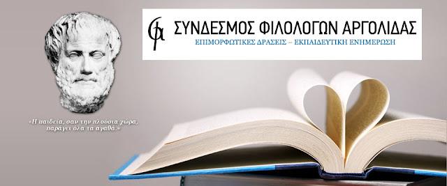Εκδηλώσεις του Συνδέσμου Φιλολόγων Αργολίδας ως το τέλος Ιανουαρίου 2018